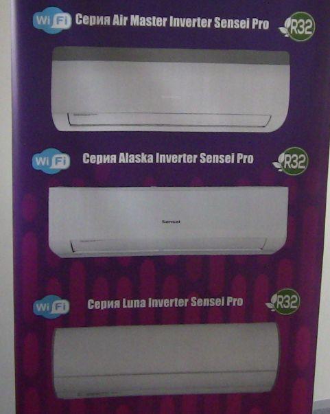 Зображення кондиціонерів SENSEI Inverter різних на фреоні R32